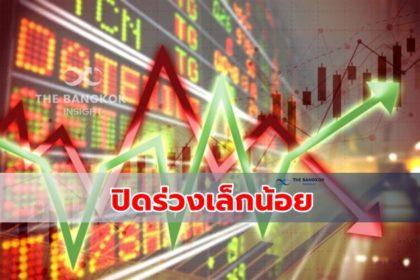 รูปข่าว หุ้นไทยร่วงต่อ! ปิดที่ 1,569.55 จุด ลดลง 4.15 จุด
