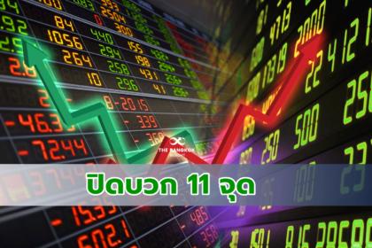 รูปข่าว หุ้นไทยปิดบวก 11 จุดอยู่ที่ 1,524.59 จุด