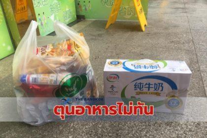 รูปข่าว หนุ่มไทยโพสต์ห่วงน้องๆเมืองอู่ฮั่น 'เครียด-วิตกกังวล' ตุนอาหารไม่ทัน