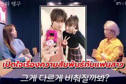 รูปข่าว คิมฮีชอล เปิดใจกับ แทยอน เรื่องความสัมพันธ์กับแฟนสาว โมโมะ Twice
