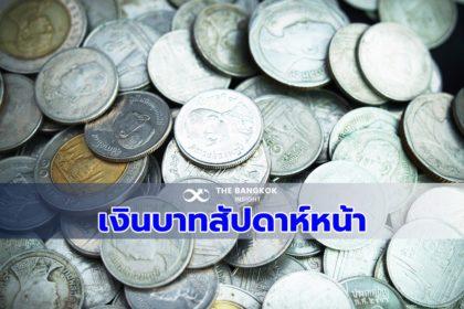 รูปข่าว คาดเงินบาทสัปดาห์หน้าแกว่ง 31.40-32.00 บาทต่อดอลลาร์