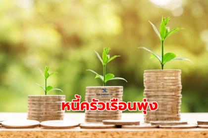 รูปข่าว ระทึก!! หนี้ครัวเรือนไทยพุ่งสุดในรอบ 3 ปี จ่อแตะ 80% ต่อจีดีพี
