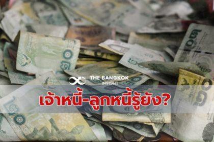 รูปข่าว เพื่อน 'ยืมเงิน' เพื่อน 'ทวงหนี้' ได้ไหม?