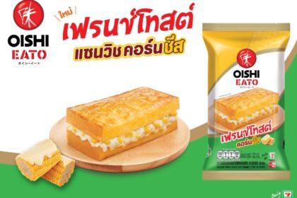 รูปข่าว 'โออิชิ อีทโตะ' ส่ง 'เฟรนช์โทสต์ แซนวิช ไส้คอร์นชีส' อร่อยรับยามเช้า