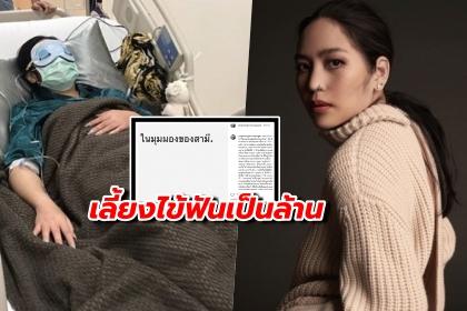 รูปข่าว สามีคุณหญิงแมงมุมซัดเดือด!! รพ.ดังเลี้ยงไข้ฟันเป็นล้าน หลังโดนเเจ้งปฏิเสธให้การรักษา