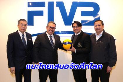 รูปข่าว FIVB แนะไทย เสนอตัวจัดศึกวอลเลย์บอลชิงแชมป์โลก 2026
