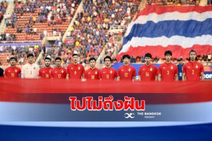 รูปข่าว ไม่ถึงฝัน! 'ช้างศึกยู23' พ่าย ซาอุฯ 0-1 จอด 8 ทีม ชิงแชมป์เอเชีย