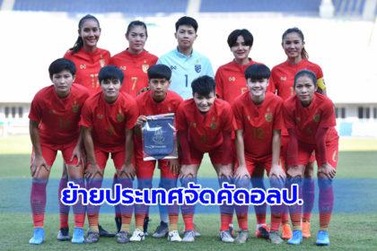 รูปข่าว ย้ายอีกรอบ! AFCสั่งเปลี่ยนเจ้าภาพคัดบอลหญิงโอลิมปิก รอสรุปออสเตรเลียหรือไทย