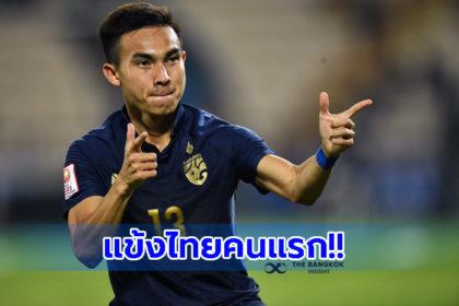 รูปข่าว แข้งไทยคนแรก! 'เจริญศักดิ์' รับเซอร์ไพรส์คว้าดาวซัลโวยู 23 เอเชีย