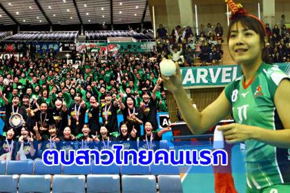 รูปข่าว สาวไทยคนแรก! 'แก้วกัลยา' ร่วมทีมเจที มาร์เวลัสคว้าแชมป์วอลเลย์ลีกญี่ปุ่น
