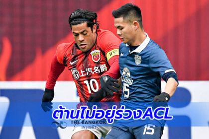 รูปข่าว 'บุรีรัมย์' บุกพ่าย 'เซี่ยงไฮ้SIPG' 0-3 ชวดเข้ารอบแบ่งกลุ่ม ACL