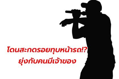 รูปข่าว เพจดังเมาท์แหลก นักร้องหนุ่มโดนสะกดรอยตาม ทุบหน้ารถ เพราะยุ่งกับคนมีเจ้าของ!?