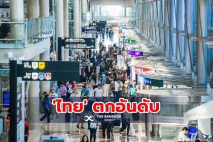 รูปข่าว เที่ยวบิน 'ตรุษจีน' หดตัว 3.71% ตี๋หมวยเบนเข็มเที่ยวญี่ปุ่นแทน 'เมืองไทย'