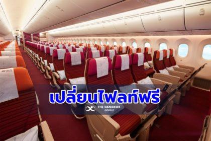 รูปข่าว 'การบินไทย-ไทยสมายล์' ฟรีค่าธรรมเนียมเปลี่ยนไฟลท์เส้นทางจีน