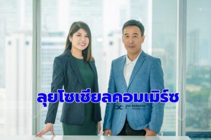 รูปข่าว 'Youpik' โดดร่วมวงโซเชียลคอมเมิร์ซ รับเทรนด์คนไทย 'ติดโซเชียล'