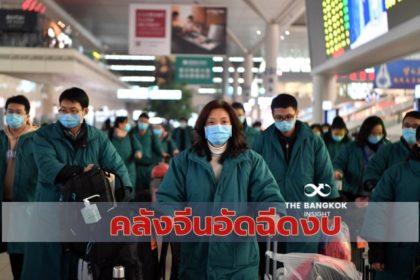 รูปข่าว สู้ศึกทุกภาคส่วน! คลังจีนอัดฉีดให้ 'ภารกิจป้องกันโรคระบาด' เกือบ 5 แสนล้าน
