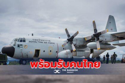 รูปข่าว รอคำสั่งเท่านั้น! ทอ.พร้อมส่ง C-130 รับคนไทยกลับจากอู่ฮั่น
