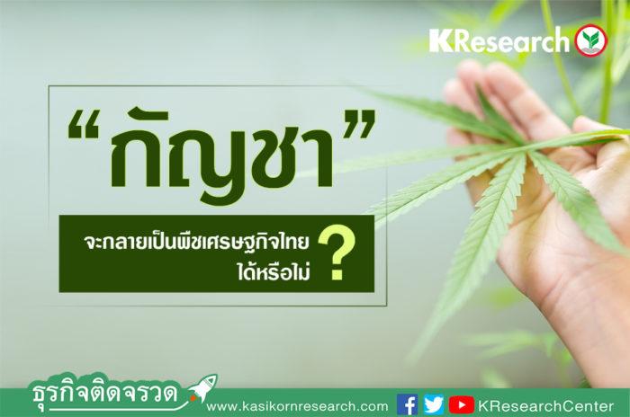 FB Cannabis 14 01 20a