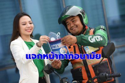 รูปข่าว 'แกร็บ' ห่วงคนขับ แจกฟรี หน้ากากอนามัย 2 หมื่นชิ้น ป้องกันฝุ่น 'PM 2.5'