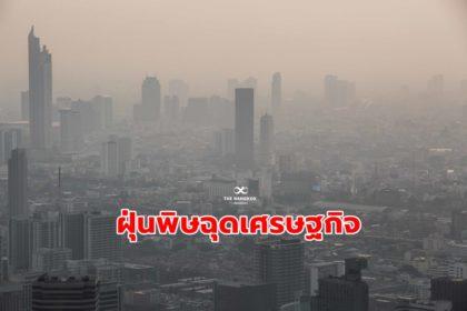 รูปข่าว ฝุ่นพิษถล่มหนัก! คาดกระทบเศรษฐกิจ 3,200-6,000 ล้านบาท
