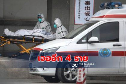 รูปข่าว จีนเจอผู้ป่วย 'ไวรัสโคโรนาพันธุ์ใหม่' เพิ่ม 4 ราย