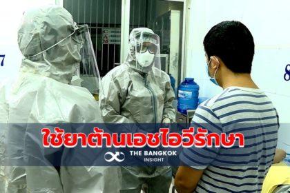 รูปข่าว 'ปักกิ่ง' ยืนยันใช้ยาต้าน 'เอชไอวี' สู้ไวรัสโคโรนาพันธุ์ใหม่