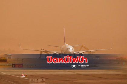 รูปข่าว 'ออสเตรเลีย' ปิด 'สนามบินแคนเบอร์รา' หนีไฟป่าลาม