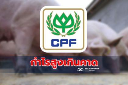 รูปข่าว 'CPF' เผยแนวโน้มกำไรบริษัทย่อย 'CPP' ในฮ่องกงสูงเกินคาด