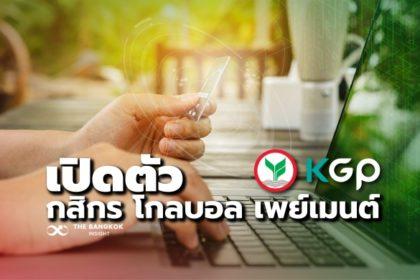รูปข่าว กสิกรไทย เปิดตัว 'กสิกร โกลบอล เพย์เมนต์' บริการชำระเงินดิจิทัล  'เพย์ดี'  ทั่วเอเชีย