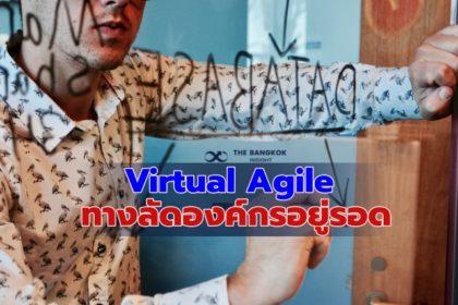 รูปข่าว 'Virtual Agile' ทางลัดองค์กรอยู่รอด ยุคดิจิทัล ดิสรัปชั่น