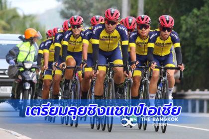 รูปข่าว ส.จักรยานเตรียมส่งนักปั่นทีมถนน ลุยศึกชิงแชมป์เอเชีย