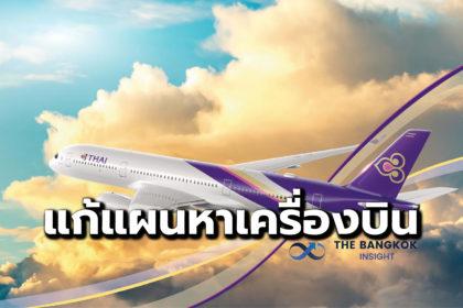 รูปข่าว 'บินไทย' เขย่าแผนจัดหาฝูงบิน มุ่งใช้วิธีเทรดเครื่องเก่าแลกเครื่องบินใหม่