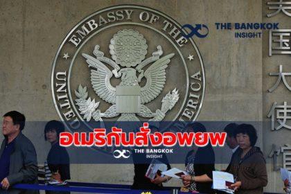 รูปข่าว 28 ม.ค.! สหรัฐอพยพ 'เจ้าหน้าที่กงศุล-พลเมือง' พ้นอู่ฮั่น 'ฝรั่งเศส-ออสซี่' คิดอยู่