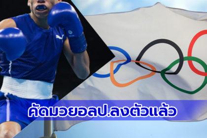 รูปข่าว มวยโอลิมปิกคัดโซนเอเชียลงตัว เลือก 'จอร์แดน' แทน 'อู่ฮั่น'