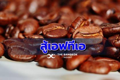 รูปข่าว รวมพลขึ้นเหนือ ติวเข้มยกระดับ 'กาแฟไทย' แข่งเอฟทีเอ