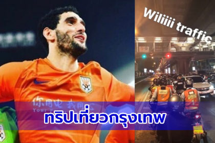 รูปข่าว ที่นี่กรุงเทพ! 'เฟลไลนี่' สุดอึ้งพักผ่อนเมืองไทยเจอรถติดหนึบ