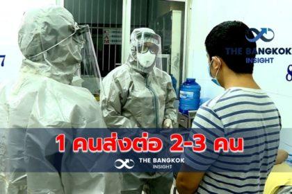 รูปข่าว เตือน! ติดเชื้อ 'ไวรัสโคโรนาสายพันธุ์ใหม่' 1 ราย แพร่เชื้อต่ออีก 2-3 ราย
