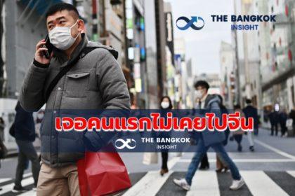 รูปข่าว ญี่ปุ่นเจอผู้ติดเชื้อ 'ไวรัสโคโรนาสายพันธุ์ใหม่' รายแรกที่ไม่เคยไปจีน ขึ้นบัญชี 'โรคติดเชื้อควบคุม'