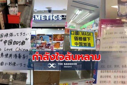 รูปข่าว โลกโซเชียลแห่แชร์! ญี่ปุ่นให้กำลังใจชาวจีนสู้ 'ไวรัสโคโรนาสายพันธุ์ใหม่'