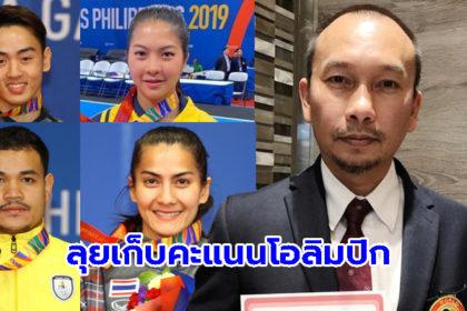 รูปข่าว คาราเต้ไทยส่ง 4 นักกีฬา ลุยเก็บคะแนนโอลิมปิก 2020 ที่ฝรั่งเศส
