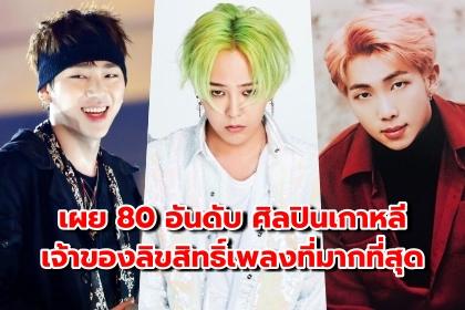 รูปข่าว เผยรายชื่อ 80 อันดับของศิลปินเกาหลี มีจำนวนเพลงที่จดลิขสิทธิ์มากที่สุด?!