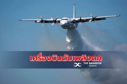 รูปข่าว 'เครื่องบินดับเพลิง' ตกในออสเตรเลีย ชาวอเมริกันตาย 3 ราย