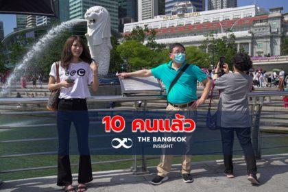 รูปข่าว เจอเพิ่มอีก 3! ยอดผู้ติดเชื้อ 'ไวรัสโคโรนาสายพันธุ์ใหม่' สิงคโปร์ถึง 10 คน