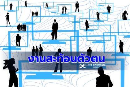 รูปข่าว ส่อง 'ที่ปรึกษาด้านอาชีพ' ช่วยผู้คนค้นหาเป้าหมายอาชีพและพัฒนาตน (จบ)