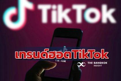 รูปข่าว ส่องเทรนด์ฮอต TikTok 'เจนนี่ ได้หมดถ้าสดชื่น' ยอดวิวสูงสุด