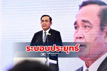 รูปข่าว 'เพื่อไทย' ปลุกใจต่อสู้ร่วมกับคนรุ่นใหม่ หยุดยั้ง 'ระบอบประยุทธ์'