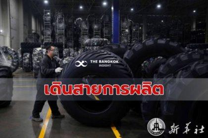 รูปข่าว โรงงานยางรถยนต์-ธุรกิจ ในเหอเป่ย์ เริ่มกลับมาผลิต