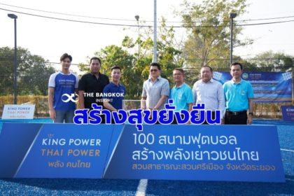 รูปข่าว 'คิง เพาเวอร์' มอบสนามฟุตบอลหญ้าเทียมชาวระยอง สร้างพลังเยาวชน