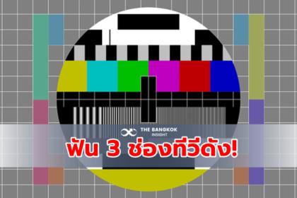 รูปข่าว มติ 'กสทช.' สั่งฟัน 3 ช่องทีวีดังเซ่นเหตุกราดยิงโคราช!