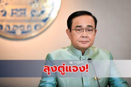 รูปข่าว ฟังทางนี้!! 'นายกรัฐมนตรี' แจงเหตุยังต้องอยู่บ้านพักทหาร